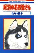 動物のお医者さん(9)(花とゆめコミックス)
