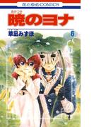 暁のヨナ(6)(花とゆめコミックス)