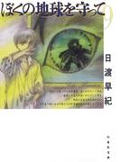 ぼくの地球を守って(9)(白泉社文庫)