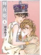 輝夜姫(6)(白泉社文庫)