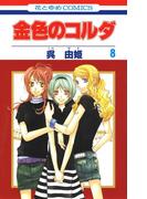金色のコルダ(8)(花とゆめコミックス)