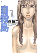 自殺島(7)(ヤングアニマル)