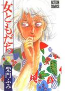 女ともだち 2(アクションコミックス)