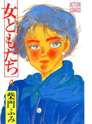 女ともだち 4(アクションコミックス)