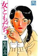 女ともだち 5(アクションコミックス)