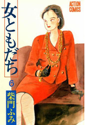 女ともだち 6(アクションコミックス)