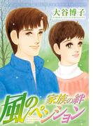 風のペンション 家族の絆(ジュールコミックス)