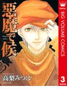 悪魔で候 3(マーガレットコミックスDIGITAL)