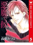 悪魔で候 5(マーガレットコミックスDIGITAL)