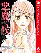 悪魔で候 6(マーガレットコミックスDIGITAL)