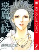 悪魔で候 7(マーガレットコミックスDIGITAL)