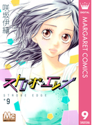 ストロボ・エッジ 9(マーガレットコミックスDIGITAL)