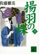 揚羽の蝶 半次捕物控(上)(講談社文庫)