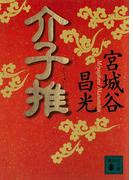 介子推(講談社文庫)