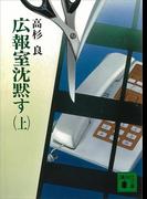 広報室沈黙す(上)(講談社文庫)
