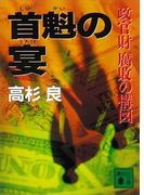 首魁の宴 政官財腐敗の構図(講談社文庫)