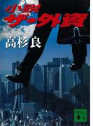 小説ザ・外資(講談社文庫)