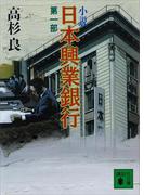 小説 日本興業銀行(1)(講談社文庫)