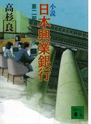 小説 日本興業銀行(2)(講談社文庫)