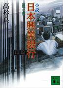 小説 日本興業銀行(3)(講談社文庫)