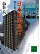 小説 日本興業銀行(4)(講談社文庫)