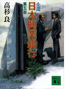 小説 日本興業銀行(5)(講談社文庫)