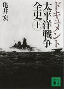 ドキュメント 太平洋戦争全史(上)(講談社文庫)