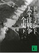 ドキュメント 太平洋戦争全史(下)(講談社文庫)