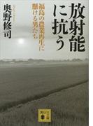 放射能に抗う 〈福島の農業再生に懸ける男たち〉(講談社文庫)