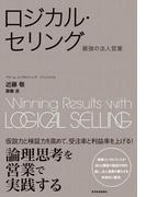 【期間限定ポイント50倍】ロジカル・セリング