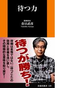 待つ力(扶桑社新書)