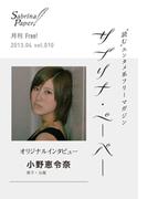 サブリナ・ペーパー vol.010