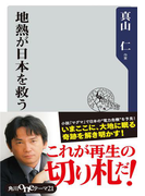 地熱が日本を救う(角川oneテーマ)