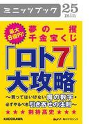 最大8億円! 夢の一攫千金宝くじ「ロト7」大攻略 買ってはいけない魔の数字・必ずやるべき引き寄せの法則(カドカワ・ミニッツブック)
