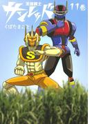 天体戦士サンレッド11巻(ヤングガンガンコミックス)
