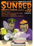 天体戦士サンレッド12巻(ヤングガンガンコミックス)