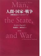 人間・国家・戦争 国際政治の3つのイメージ