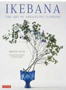 IKEBANA THE ART OF ARRANGING FLOWERS 廉価版