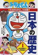 日本の歴史 1 旧石器時代〜平安時代