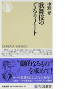 歌舞伎のぐるりノート (ちくま新書)(ちくま新書)