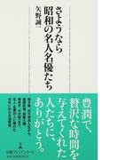 さようなら昭和の名人名優たち (日経プレミアシリーズ)(日経プレミアシリーズ)