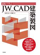 最短で学ぶJW_CAD建築製図