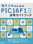 電子工作のためのPIC16F1ファミリ活用ガイドブック
