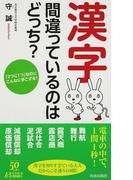 「漢字」間違っているのはどっち? 「2つに1つ」なのにこんなに手こずる! (青春新書PLAY BOOKS)(青春新書PLAY BOOKS)
