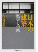 日本の建築 歴史と伝統