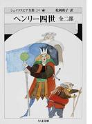 シェイクスピア全集 24 ヘンリー四世 (ちくま文庫)(ちくま文庫)