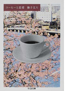 コーヒーと恋愛 (ちくま文庫)(ちくま文庫)