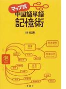 マップ式中国語単語記憶術