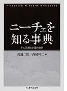 ニーチェを知る事典 その深淵と多面的世界 (ちくま学芸文庫)(ちくま学芸文庫)