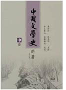 中国文学史新著 増訂本 中巻